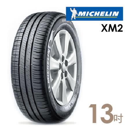 【米其林】XM2 省油耐磨輪胎_送專業安裝定位 175/70/13(適用於Tercel等車型)