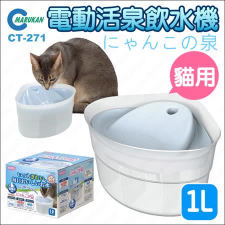 日本MARUKAN《三角自動循環飲水機-貓用1L》靜音.省電.健康
