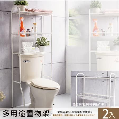【探索生活】(二入促銷) 馬桶架 小冰箱架 (有籃子款/附PP墊板*1) 浴室架 廁所置物架 多用途收納鐵架 烤漆層架