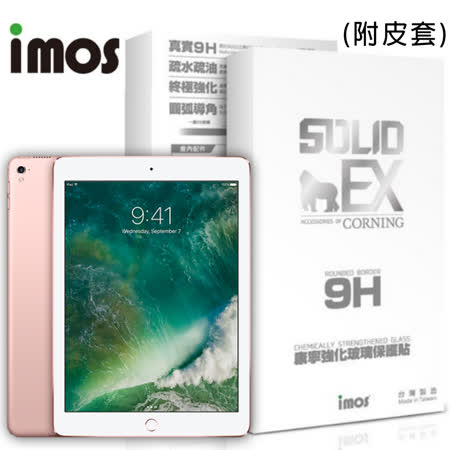 iMOS Apple iPad Air/Air 2/Pro 9.7  9H 康寧 強化玻璃 螢幕保護貼(附皮套)