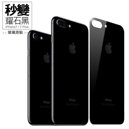 秒變 曜石黑 APPLE iPhone7/ 7Plus 曜石黑背貼 背膜 後貼 9H鋼化玻璃膜