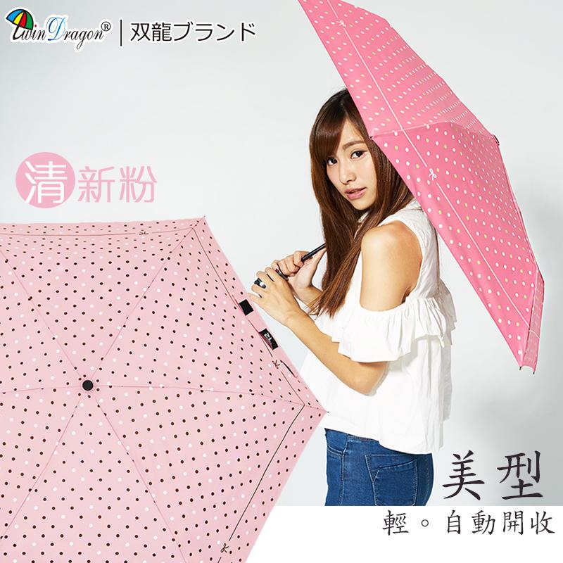 ~雙龍牌~美型輕巧~蝴蝶結圓點自動開收傘^(清新粉 區^)~抗UV防風晴雨三折傘B6061