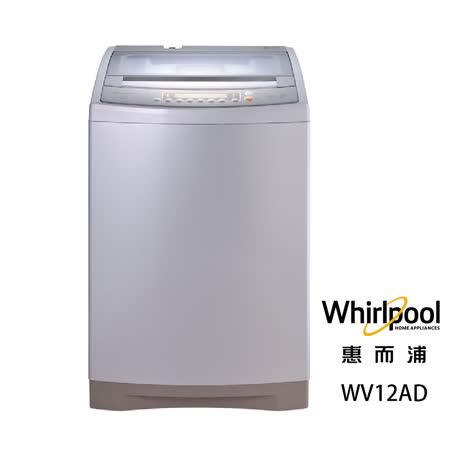 Whirlpool 惠而浦 創.易生活12KG變頻直立式洗衣機(WV12AD) +基本安裝