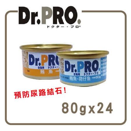 Dr.PRO 防結石貓罐頭-80g*48罐-整箱【口味可混搭】(C142A01-2)
