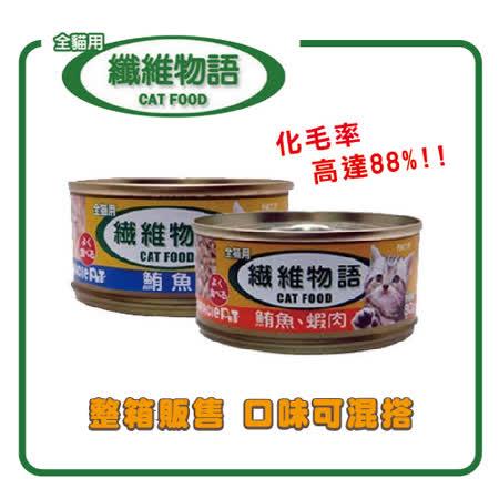 纖維物語 化毛貓罐頭-80g-*48罐-整箱【口味可混搭】(C142B01-2)