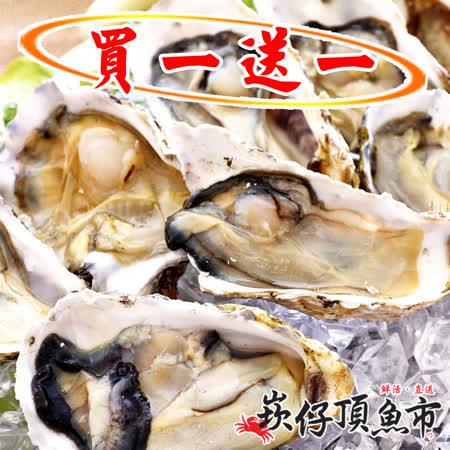 【買一送一】崁仔頂魚市本港活凍生蠔(買1包送1包共2包)