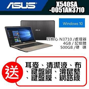 ASUS X540SA-0051AN3710黑15.6吋(4G記憶體/500G硬碟/W10 四核文書作業筆電) /加碼再送七大好禮