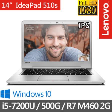 Lenovo IdeaPad 510S 14吋FHD【纖薄設計】雙核心i5-7200U《R7_M460 2G_獨顯》4G/500G/Win10 筆電 質感白 (80UV002YTW)★送原廠滑鼠+包