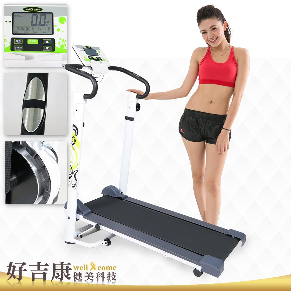 【好吉康Well Come】KT-30 磁控跑步機/健走機 八段磁控阻力 免插電