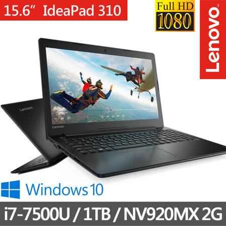 Lenovo IdeaPad 310 15.6吋FHD【敏捷款】雙核心i7-7500U《920MX_2G_獨顯》4G/1TB/Win10筆記型電腦 (80TV00RGTW) ★送原廠滑鼠+筆電包★