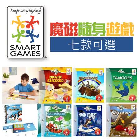 【比利時 SMART GAMES 桌遊】魔磁隨身遊戲(七款可選) ACT05761