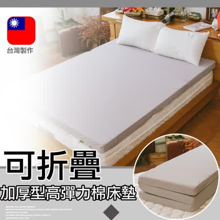 加厚型可折疊式高彈力棉床墊-雙人