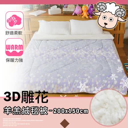 3D雕花羊羔絨毯被-頑石流水 150x200cm