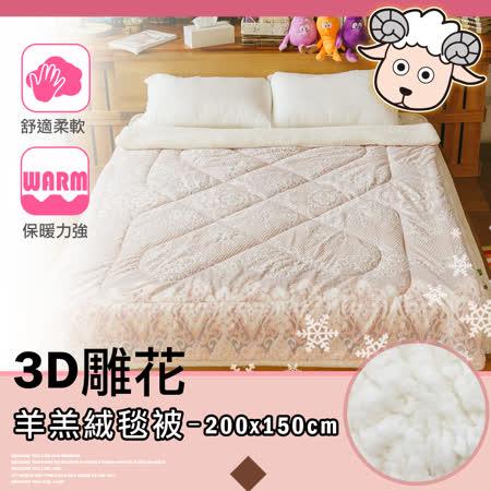 3D雕花羊羔絨毯被-歐式意境-粉 150x200cm