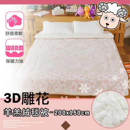 3D雕花羊羔絨毯被-狂櫻花舞150x200cm