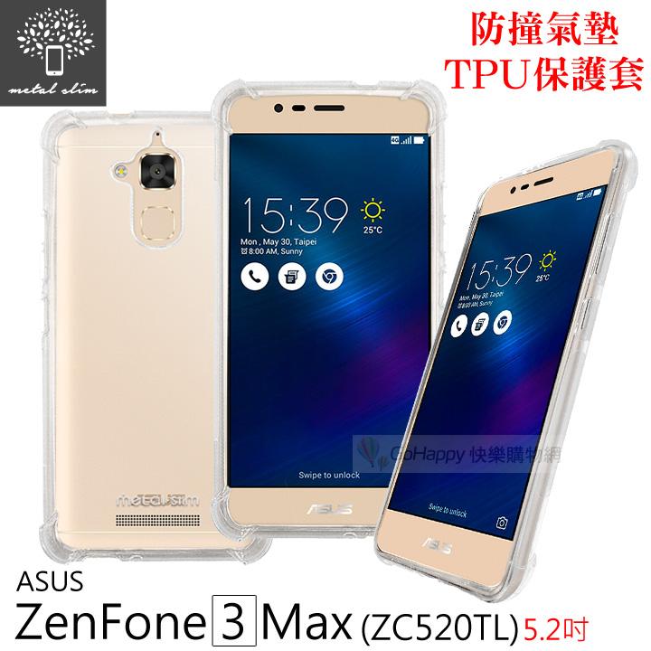 Metal-Slim ASUS Zenfone 3 Max (5.2吋) 防撞氣墊TPU 手機保護套