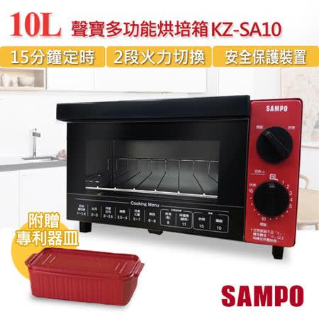 【好物推薦】gohappy快樂購物網【聲寶SAMPO】10L聲寶多功能烘培箱 KZ-SA10評價好嗎台中 中 友 百貨 公司