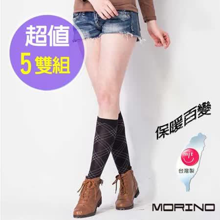 【MORINO摩力諾】女 顯瘦菱格紋膝下襪(超值5雙組)