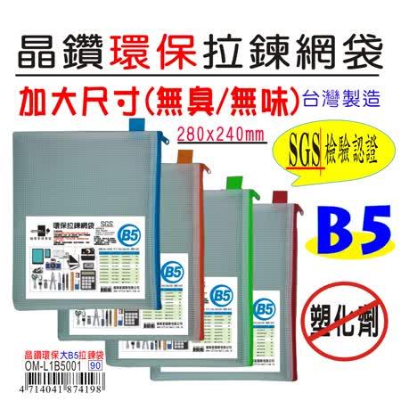 【檔案家】晶鑽環保大B5拉鍊網袋紅藍綠灰桔  (無塑化劑) SGS檢驗