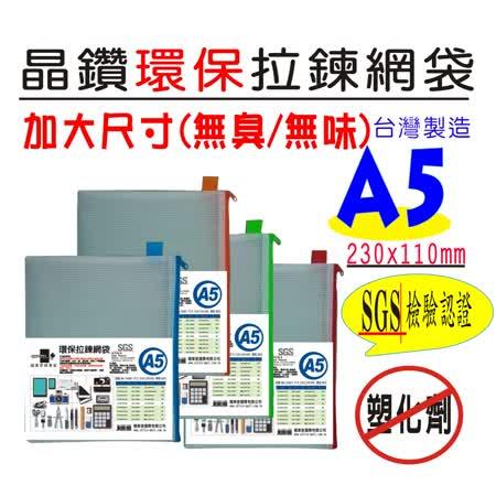 【檔案家】晶鑽環保大A5拉鍊網袋紅藍綠灰桔  (無塑化劑) SGS檢驗