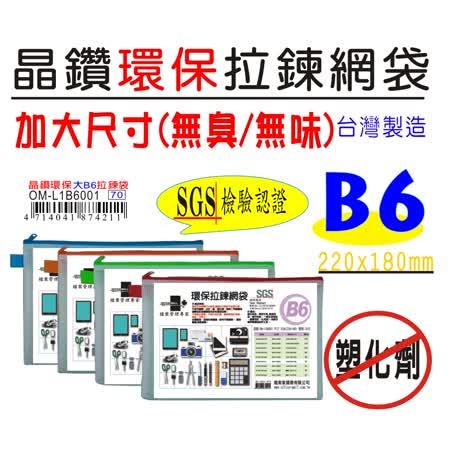 【檔案家】晶鑽環保大B6拉鍊網袋紅藍綠灰桔  (無塑化劑) SGS檢驗