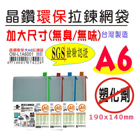 【檔案家】晶鑽環保大A6拉鍊網袋紅藍綠灰桔  (無塑化劑) SGS檢驗