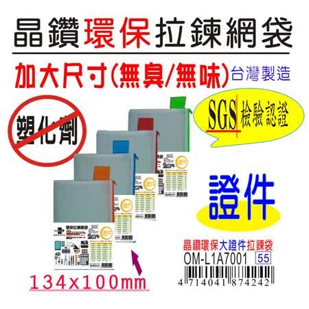 【檔案家】晶鑽環保證件拉鍊網袋紅藍綠灰桔  (無塑化劑) SGS檢驗