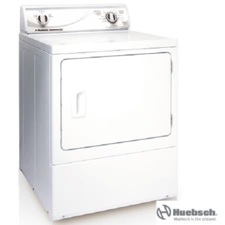 ★2017.1.31前購買贈毛毯★『Huebsch』☆優必洗 15公斤電力型烘乾機 ZDE30R