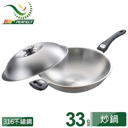 極緻316七層複合金炒鍋-33cm單把附蓋-台灣製造《PERFECT 理想》