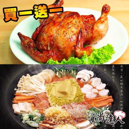 【買一送一】食尚達人韓式烤春雞送韓式部隊鍋(買烤全雞送韓式部隊鍋)