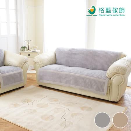 《格藍傢飾》格絨舒柔3人座沙發墊(兩色任選)