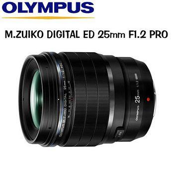 OLYMPUS M.ZUIKO DIGITAL ED 25mm F1.2 PRO (公司貨) -送強力吹球+拭鏡筆+拭鏡布+拭鏡紙+清潔液