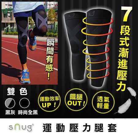 SNUG 運動壓縮全腿套 1雙 (黑灰色/時尚全黑款)