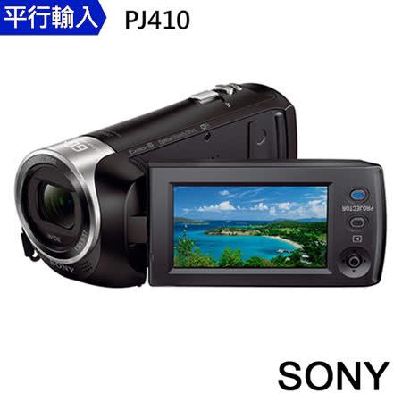 SONY HDR-PJ410數位攝影機*(中文平輸)-送64G記憶卡+專用鋰電池+座充+攝影包+減壓背帶+數位清潔組+高透光保護貼