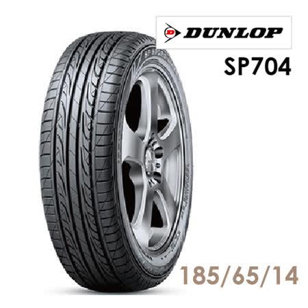 【登祿普】SP704舒適寧靜輪胎_送專業安裝定位 185/65/14 (適用於 Tierra 等車型)