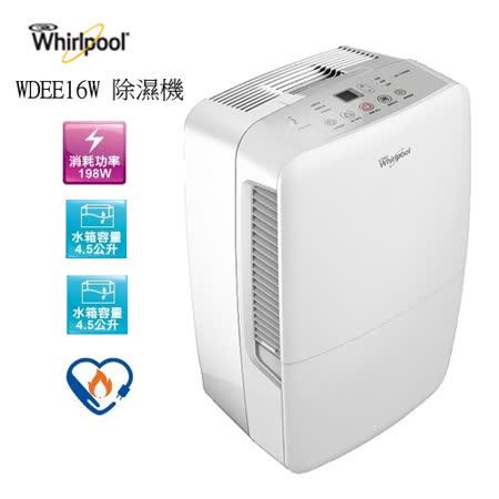 Whirlpool 惠而浦 WDEE16W 8L 節能除濕機 一級節能標章 保固1年 原廠公司貨