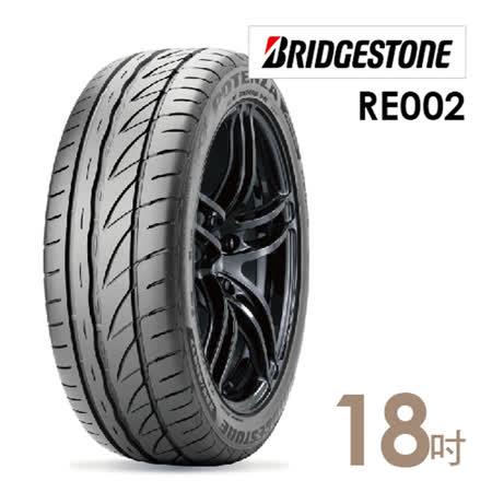 【普利司通】RE002運動性能輪胎_送專業安裝定位 235/50/18 (適用於XC 70、KUGA等車型)