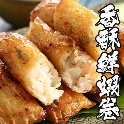 海鮮王 香酥鮮蝦卷 *4包組 (10條/300g/包 )