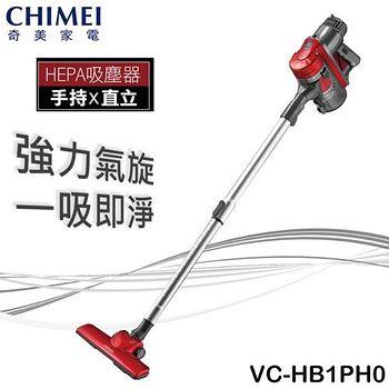 CHIMEI奇美 手持/直立吸塵器 VC-HB1PH0