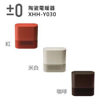 日本 ±0 正負零 陶瓷電暖器 XHH-Y030