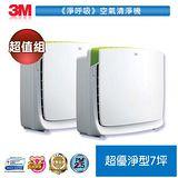 3M 淨呼吸空氣清淨機-超優淨型 2入組 7000011327x2