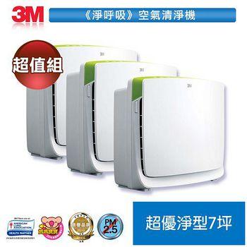 3M 淨呼吸空氣清淨機-超優淨型 超值3入組 7000011327x3