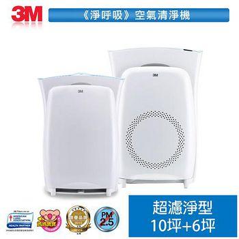 3M 淨呼吸超濾淨型空氣清淨機(進階版6坪+高效版10坪)?????? 7000011381+7000011781