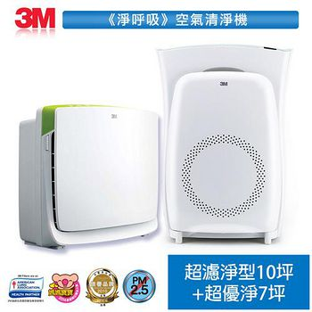3M 淨呼吸空氣清淨機(超優淨型7坪+高效版10坪) 7000011327+7000011781