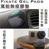 Fixate Gel Pads 地表最強 萬能凝膠墊,無痕黏膠墊