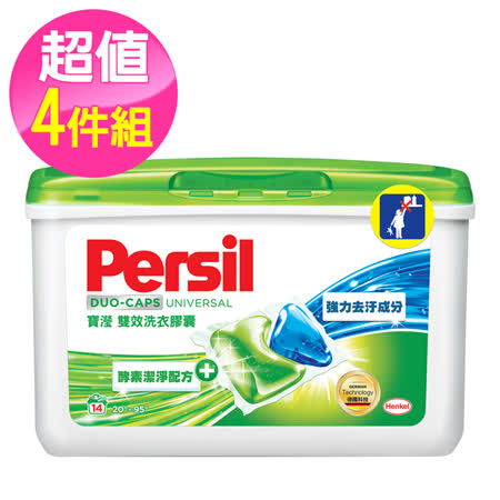 德國Persil 雙效洗衣凝露膠囊4入組 (14入x4盒)
