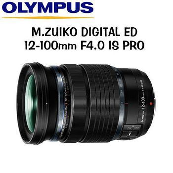 OLYMPUS M.ZUIKO DIGITAL ED 12-100mm F4.0 IS PRO (公司貨) -送強力吹球+拭鏡筆+拭鏡布+拭鏡紙+清潔液