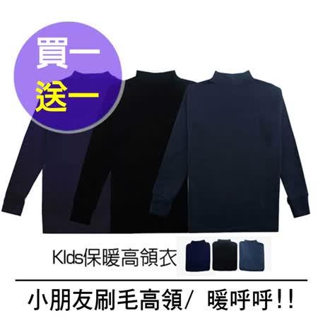 【買一送一】【法國名牌】【抗寒/兒童內衣】兒童長袖厚刷毛高領衫
