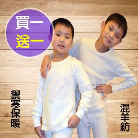 【買一送一】【法國名牌】【抗寒/兒童內衣】兒童混羊紡長袖衫/衛生衣