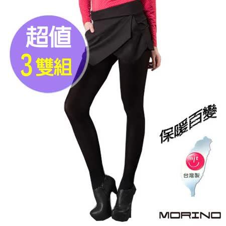 【MORINO摩力諾】女 裡起毛內搭九分褲/內搭褲(超值3雙組)